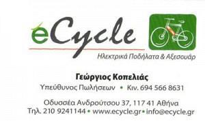 ECYCLE (ΚΟΠΕΛΙΑΣ ΓΕΩΡΓΙΟΣ)
