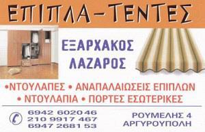 ΕΞΑΡΧΑΚΟΣ ΛΑΖΑΡΟΣ