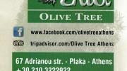 ΕΛΙΑ OLIVE TREE (ΚΟΥΤΣΟΓΛΟΥ ΠΕΤΡΟΣ)