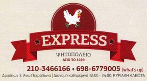ΚΟΤΟΠΟΥΛΟ EXPRESS (ΚΑΜΑΡΑΣ ΓΕΩΡΓΙΟΣ)