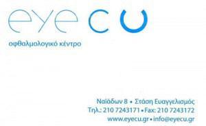 EYE CU (ΑΜΑΡΙΩΤΑΚΗΣ Χ)