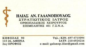 ΓΑΛΑΝΟΠΟΥΛΟΣ ΗΛΙΑΣ