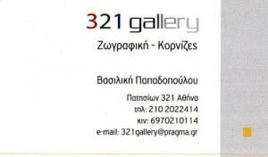 ΓΚΑΛΕΡΙ 3 2 1