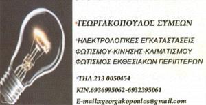ΓΕΩΡΓΑΚΟΠΟΥΛΟΣ ΣΥΜΕΩΝ
