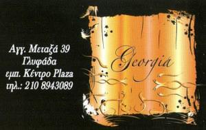 GEORGIA (ΦΩΤΙΑΔΟΥ ΓΕΩΡΓΙΑ)