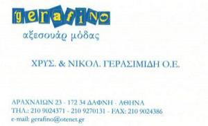 GERAFINO (ΓΕΡΑΣΙΜΙΔΗ ΧΡΥΣ & ΝΙΚΟΛ ΟΕ)