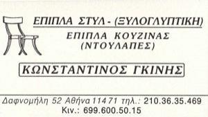 ΓΚΙΝΗΣ ΚΩΝΣΤΑΝΤΙΝΟΣ
