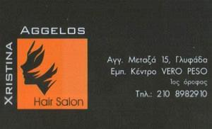 HAIR SALON ΧΡΙΣΤΙΝΑ & ΑΓΓΕΛΟΣ (ΑΓΓΕΛΗ ΧΡΙΣΤΙΝΑ & ΣΙΑ ΟΕ)