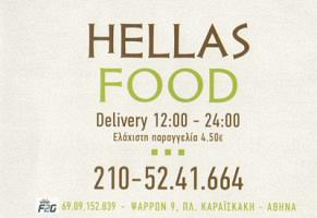 HELLAS FOOD (PETROVA PAULINA)