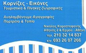 ΚΑΡΑΣΤΕΦΑΝΗΣ ΝΙΚΟΛΑΟΣ