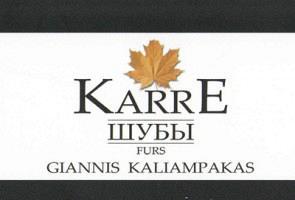KARRE (ΑΦΟΙ ΚΑΛΙΑΜΠΑΚΑ & ΣΙΑΡΑΦΕΡΑ ΟΕ)