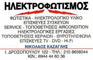 ΗΛΕΚΤΡΟΦΩΤΙΣΜΟΣ