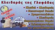 ΤΣΟΜΠΑΝΟΓΛΟΥ & ΕΓΓΛΕΖΑΚΗΣ ΟΕ