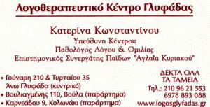 ΚΩΝΣΤΑΝΤΙΝΟΥ ΑΙΚΑΤΕΡΙΝΗ & ΣΙΑ ΟΕ