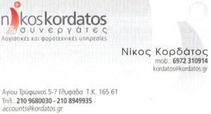 ΚΟΡΔΑΤΟΣ ΝΙΚΟΛΑΟΣ