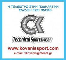 4dfd341892f Βιοτεχνία Αθλητικών Ειδών, Εμπορικά Καταστήματα. KOVANIS SPORT (ΚΟΒΑΝΗΣ  ΧΡΗΣΤΟΣ)