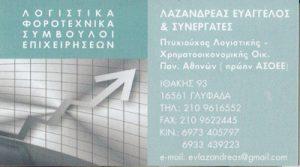 ΛΑΖΑΝΔΡΕΑΣ ΕΥΑΓΓΕΛΟΣ & ΣΥΝΕΡΓΑΤΕΣ
