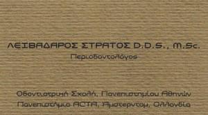 ΛΕΙΒΑΔΑΡΟΣ ΕΥΣΤΡΑΤΙΟΣ