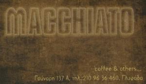 MACCHIATO (ΜΟΙΡΑ ΓΕΩΡΓΙΑ)