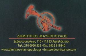 MD ΜΑΥΡΟΠΟΥΛΟΣ ΔΗΜΗΤΡΙΟΣ