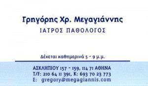 ΜΕΓΑΓΙΑΝΝΗΣ ΓΡΗΓΟΡΙΟΣ