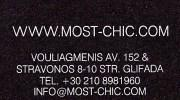 MOST CHIC SANDALS (ΚΟΥΤΣΙΟΥΜΑΡΗ ΙΩΑΝΝΑ – ΜΑΘΙΟΥΔΑΚΗ ΣΟΦΙΑ & ΣΙΑ ΟΕ
