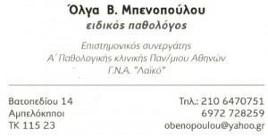 ΜΠΕΝΟΠΟΥΛΟΥ ΟΛΓΑ