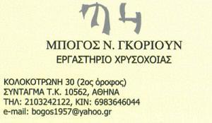 ΓΚΟΡΙΟΥΝ ΜΠΟΓΟΣ