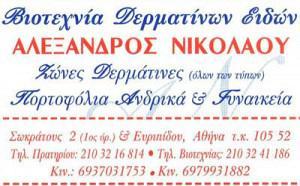 ΝΙΚΟΛΑΟΥ ΑΛΕΞΑΝΔΡΟΣ