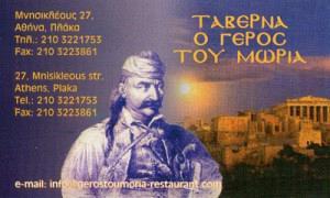 ΓΕΡΟΣ ΤΟΥ ΜΟΡΙΑ (ΚΑΖΑΚΟΣ ΠΑΝΤΕΛΗΣ)