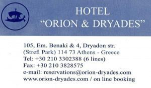 ORION DRYADES HOTELS