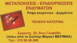 ΠΕΛΕΚΗ ΑΙΚΑΤΕΡΙΝΗ