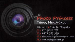 STUDIO PHOTO PRINCESS (ΑΦΟΙ ΜΠΑΛΙΑΚΟΥ ΟΕ)