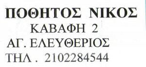 ΠΟΘΗΤΟΣ ΝΙΚΟΛΑΟΣ