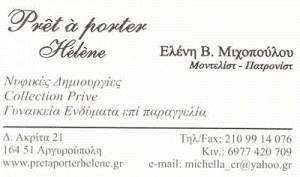 PRET A PORTER HELENE (ΜΙΧΟΠΟΥΛΟΥ ΕΛΕΝΗ)