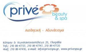 PRIVE BEAUTY & SPA