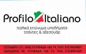 PROFILO ITALIANO (ΟΡΤΟΛΑΝΟ ΝΙΚΟΣ & ΣΙΑ)