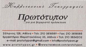 ΠΡΩΤΟΤΥΠΟΝ (ΑΦΟΙ ΠΕΡΙΜΕΝΗ)
