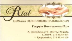 RIAL (ΠΑΝΑΓΙΩΤΟΠΟΥΛΟΥ ΓΕΩΡΓΙΑ)