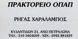 ΡΗΓΑΣ ΧΑΡΑΛΑΜΠΟΣ