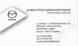 ΣΚΙΑΔΑΣ Δ & ΜΙΧΑΛΑΚΟΥΔΗΣ Δ ΟΕ