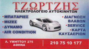 ΤΖΩΡΤΖΗΣ ΕΜΜΑΝΟΥΗΛ