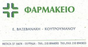 ΒΑΞΕΒΑΝΑΚΗ ΕΛΕΝΗ & ΣΙΑ ΟΕ