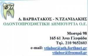 ΒΑΡΒΑΤΑΚΟΣ Δ & ΤΖΑΝΙΔΑΚΗΣ Ν ΟΕ