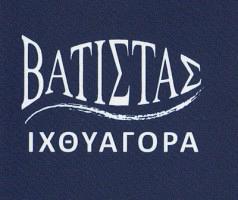 ΙΧΘΥΑΓΟΡΑ ΒΑΤΙΣΤΑΣ (ΑΦΟΙ ΒΑΤΙΣΤΑ & ΣΙΑ ΕΕ)
