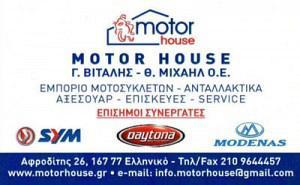 MOTOR HOUSE