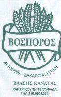 ΒΟΣΠΟΡΟΣ (ΚΑΝΑΤΑΣ ΒΛΑΣΙΟΣ)