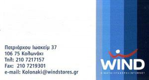 WIND (ΛΟΥΚΑΚΗΣ ΝΙΚΟΛΑΟΣ & ΣΙΑ ΕΕ)