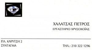 ΧΑΛΑΤΣΑΣ ΠΕΤΡΟΣ