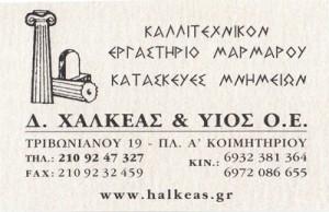 ΧΑΛΚΕΑΣ & ΥΙΟΣ ΟΕ
